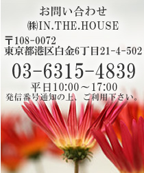 IN・THE・house