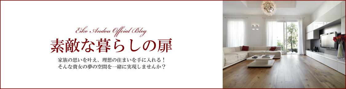 片付けの伝道師・安東英子ブログ