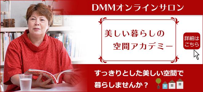 安東英子DMMオンラインサロン「美しい暮らしの空間アカデミー」