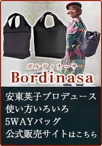 安東英子プロデュース ボルディナーサ 5WAYバッグはこちら