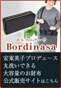 安東英子プロデュース ボルディナーサ 丸ごと洗える大容量お財布はこちら