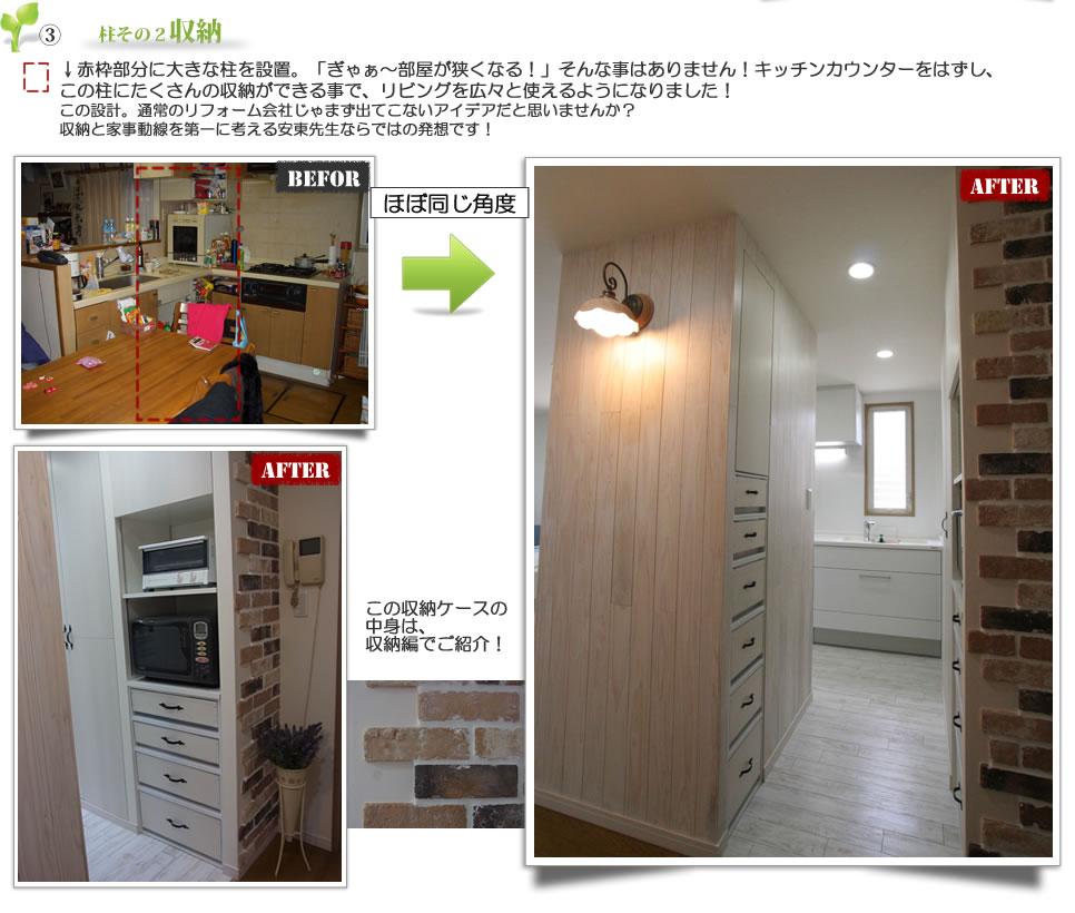キッチンに現れた大きな柱冷蔵庫も納まる、大収納庫!