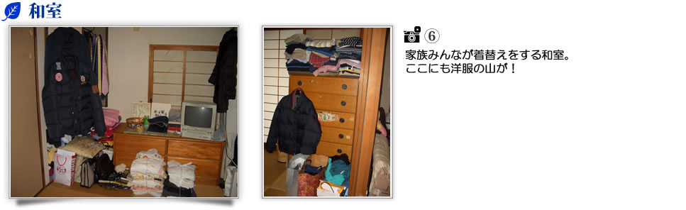 和室:洋服の山