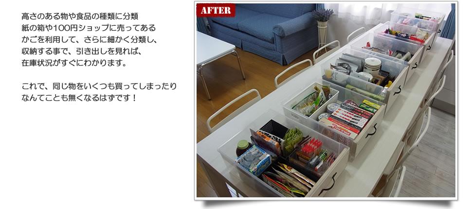 画像:食材収納
