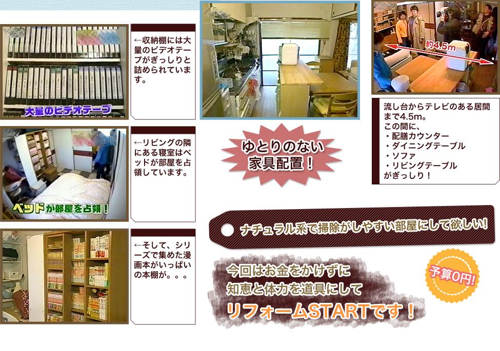 収納棚には大量のビデオテープがぎっしりと詰められています。ナチュラル系で掃除がしやすい部屋にして欲しい!