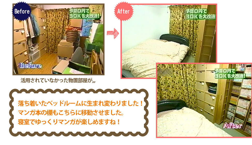 落ち着いたベッドルームに生まれ変わりました!マンガ本の棚もこちらに移動させました。寝室でゆっくりマンガが楽しめますね!