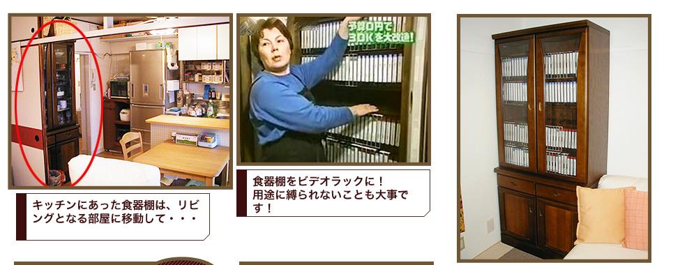 キッチンにあった食器棚は、リビングとなる部屋に移動して・・・食器棚をビデオテープの収納に活用。400本のビデオが余裕で収納!まだ空きもあります!