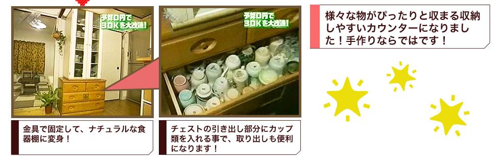 金具で固定して、ナチュラルな食器棚に変身!チェストの引き出し部分にカップ類を入れる事で、取り出しも便利になります!