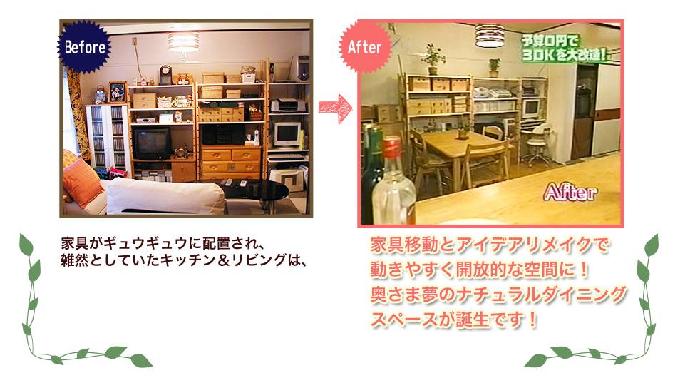 家具がギュウギュウに配置され、雑然としていたキッチン&リビングは、家具移動とアイデアリメイクで動きやすく開放的な空間に!奥さま夢のナチュラルダイニングスペースが誕生です!
