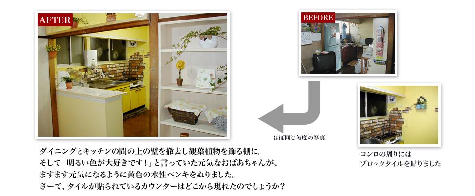 ダイニングとキッチンの間の上の壁を撤去し観葉植物を飾る棚に。そして「明るい色が大好きです!」と言っていた元気なおばあちゃんが、ますます元気になるように黄色の水性ペンキをぬりました。さーて、タイルが貼られているカウンターはどこから現れたのでしょうか?
