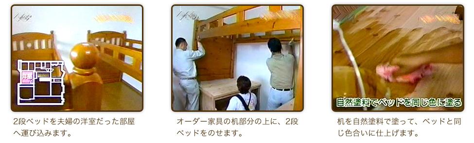 2段ベッドを夫婦の洋室だった部屋へ運び込みます。オーダー家具の机部分の上に、2段ベッドをのせます。机を自然塗料で塗って、ベッドと同じ色合いに仕上げます。
