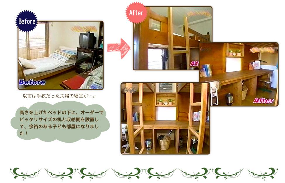 以前は手狭だった夫婦の寝室が...。高さを上げたベッドの下に、オーダーでピッタリサイズの机と収納棚を設置して、余裕のある子ども部屋になりました!