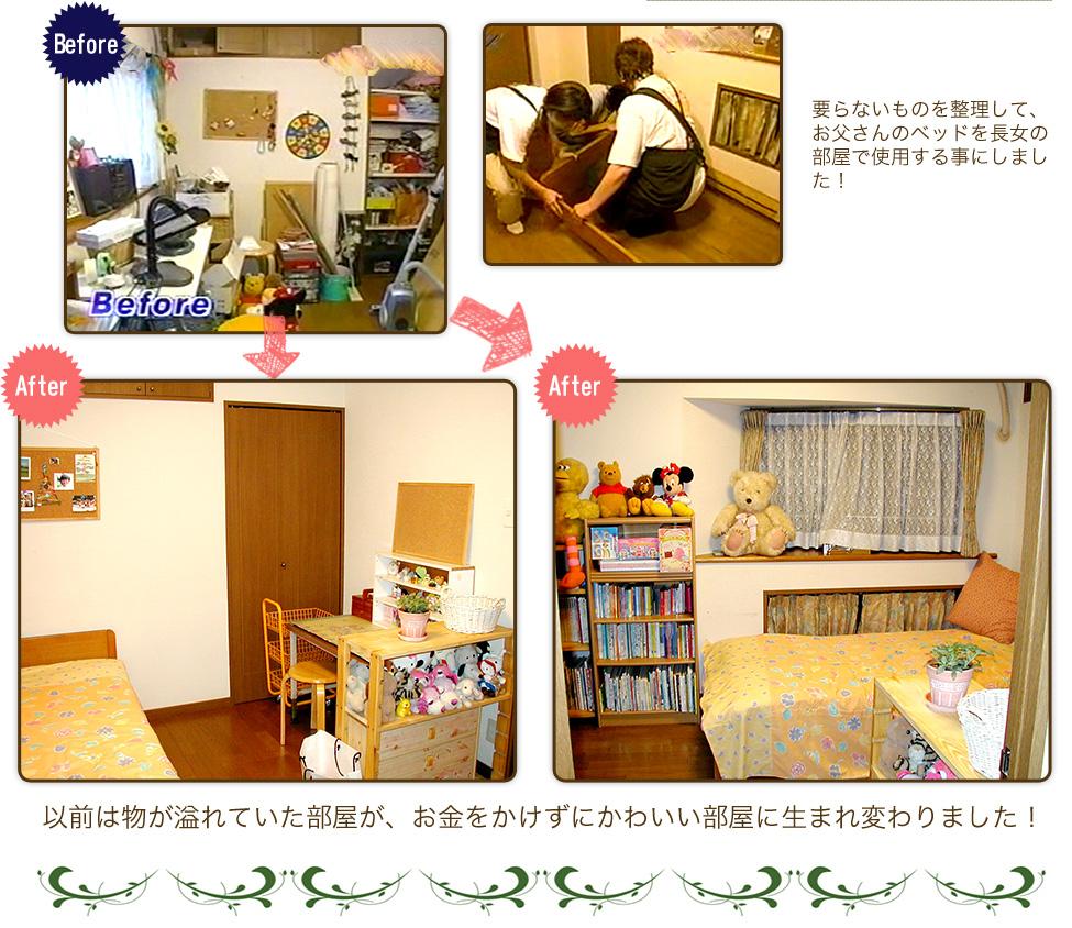 要らないものを整理して、お父さんのベッドを長女の部屋で使用する事にしました!以前は物が溢れていた部屋が、お金をかけずにかわいい部屋に生まれ変わりました!