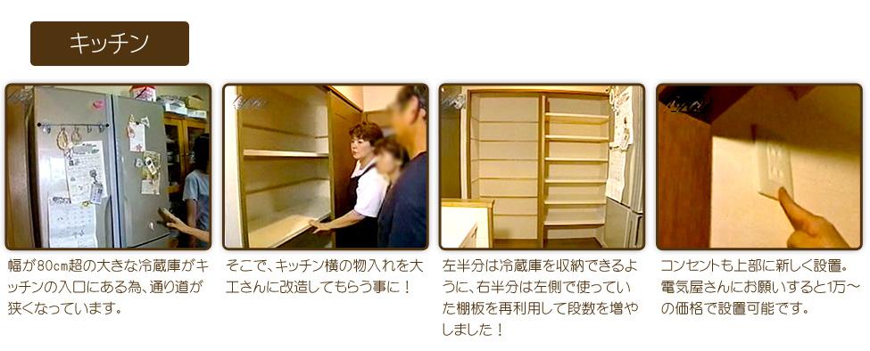 キッチン:幅が80cm超の大きな冷蔵庫がキッチンの入口にある為、通り道が狭くなっています。そこで、キッチン横の物入れを大工さんに改造してもらう事に!左半分は冷蔵庫を収納できるように、右半分は左側で使っていた棚板を再利用して段数を増やしました!コンセントも上部に新しく設置。電気屋さんにお願いすると1万〜の価格で設置可能です。