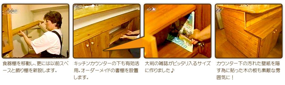 食器棚を移動し、更には以前スペースと飾り棚を新設します。キッチンカウンターの下も有効活用。オーダーメイドの書棚を設置します。大判の雑誌がピッタリ入るサイズに作りました♪カウンター下の汚れた壁紙を隠す為に貼った木の板も素敵な雰囲気に!