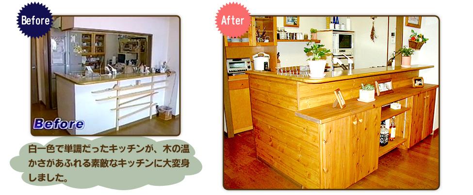白一色で単調だったキッチンが、木の温かさがあふれる素敵なキッチンに大変身しました。