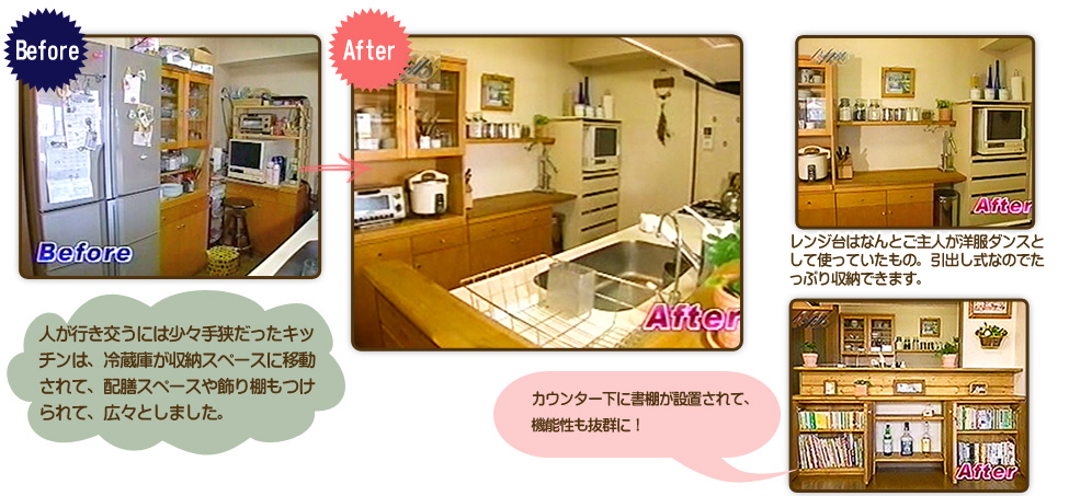 人が行き交うには少々手狭だったキッチンは、冷蔵庫が収納スペースに移動されて、配膳スペースや飾り棚もつけられて、広々としました。カウンター下に書棚が設置されて、機能性も抜群に!