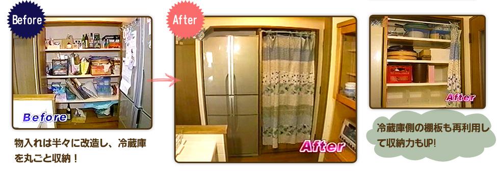 物入れは半々に改造し、冷蔵庫を丸ごと収納!冷蔵庫側の棚板も再利用して収納力もUP!