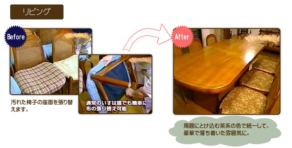 リビング:汚れた椅子の座面を張り替えます。周囲にとけ込む茶系の色で統一して、豪華で落ち着いた雰囲気に。