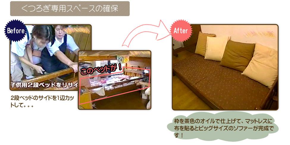 くつろぎのスペース:2段ベッドのサイドを1辺カットして。。。枠を茶色のオイルで仕上げて、マットレスに布を貼るとビッグサイズのソファーが完成です!