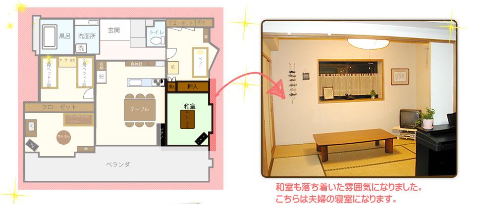 和室も落ち着いた雰囲気になりました。こちらは夫婦の寝室になります。