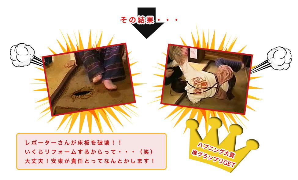 レポーターさんが床板を破壊!!いくらリフォームするからって・・・(笑)大丈夫!安東が責任とってなんとかします!ハプニング大賞で準グランプリを獲得してしまいました!