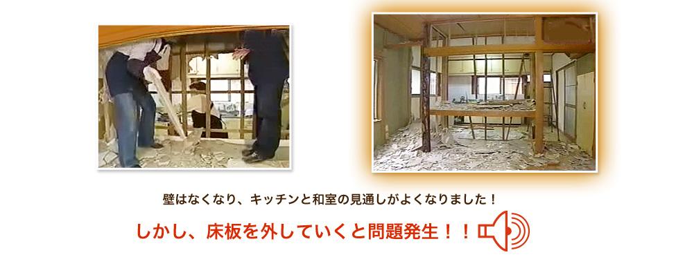 壁はなくなり、キッチンと和室の見通しがよくなりました!しかし、床板を外していくと問題発生!