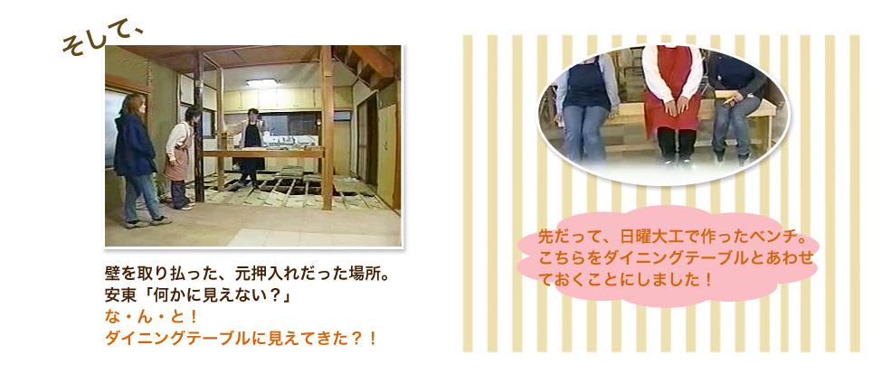 壁を取り払った、元押入れだった場所。安東「何かに見えない?」な・ん・と!ダイニングテーブルに見えてきた?!先だって、日曜大工で作ったベンチ。こちらをダイニングテーブルとあわせておくことにしました!