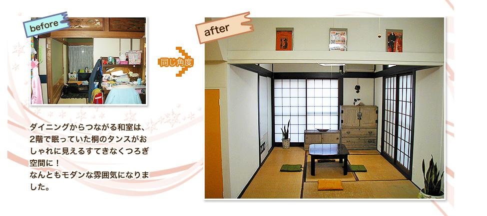ダイニングからつながる和室は、2階で眠っていた桐のタンスがおしゃれに見えるすてきなくつろぎ空間に!なんともモダンな雰囲気になりました。