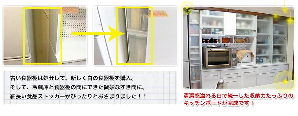 古い食器棚は処分して、新しく白の食器棚を購入。そして、冷蔵庫と食器棚の間にできた微妙なすき間に、細長い食品ストッカーがぴったりとおさまりました!!