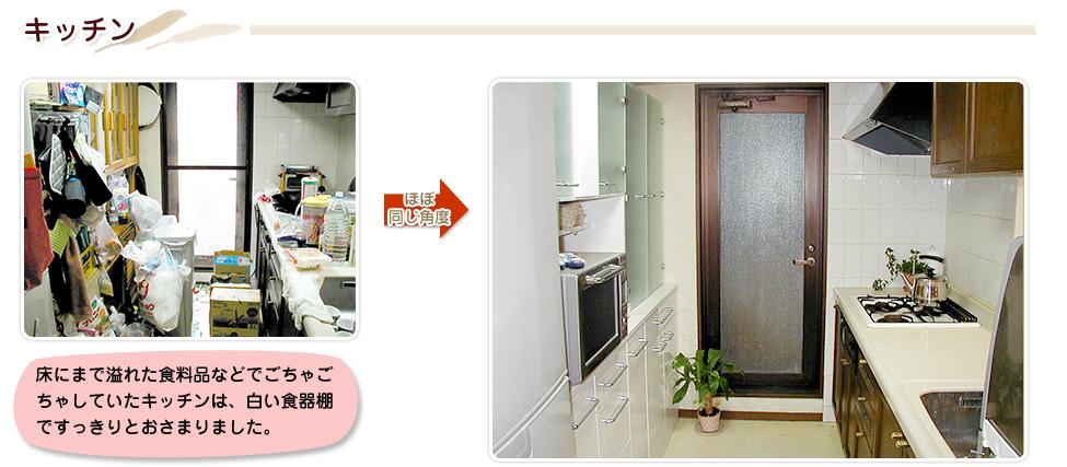 床にまで溢れた食料品などでごちゃごちゃしていたキッチンは、白い食器棚ですっきりとおさまりました。