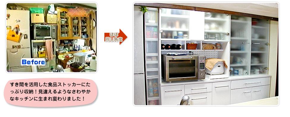 すき間を活用した食品ストッカーにたっぷり収納!見違えるようなさわやかなキッチンに生まれ変わりました!