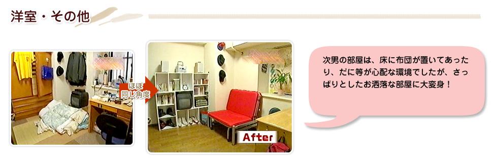 次男の部屋は、床に布団が置いてあったり、だに等が心配な環境でしたが、さっぱりとしたお洒落な部屋に大変身!