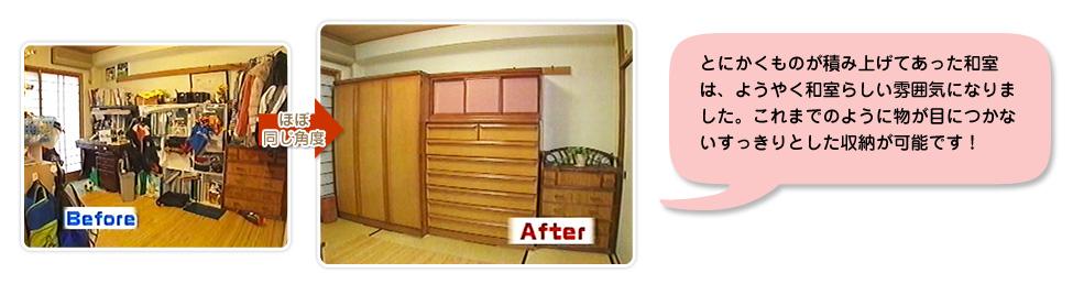 とにかくものが積み上げてあった和室は、ようやく和室らしい雰囲気になりました。これまでのように物が目につかないすっきりとした収納が可能です!