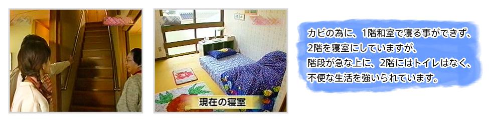 カビの為に、1階和室で寝る事ができず、2階を寝室にしていますが、階段が急な上に、2階にはトイレはなく、不便な生活を強いられています。