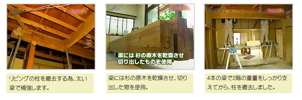 リビングの柱を撤去する為、太い梁で補強します。梁には杉の原木を乾燥させ、切り出した物を使用。