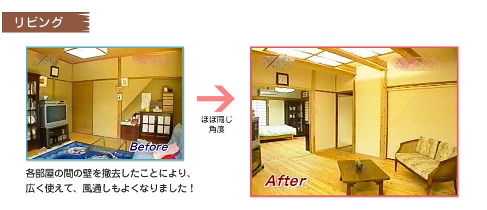 各部屋の間の壁を撤去したことにより、広く使えて、風通しもよくなりました!