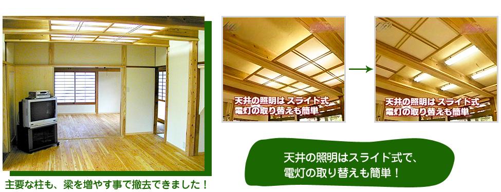 天井の照明はスライド式で、電灯の取り替えも簡単!