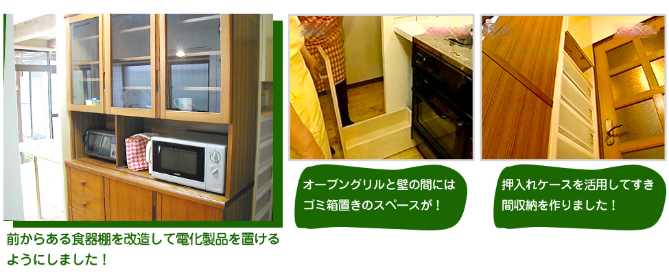 前からある食器棚を改造して電化製品を置けるようにしました!