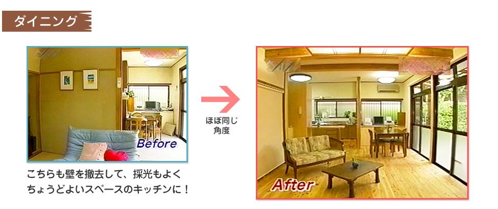 こちらも壁を撤去して、採光もよくちょうどよいスペースのキッチンに!
