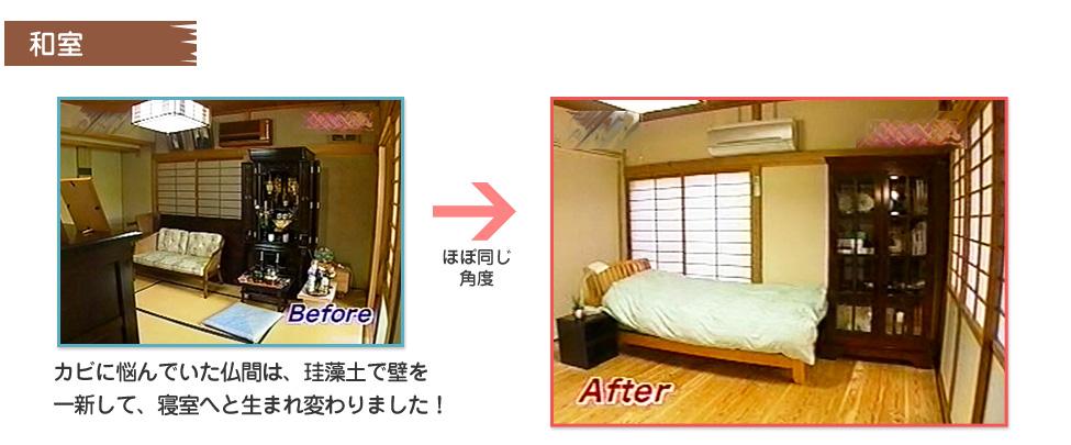 カビに悩んでいた仏間は、珪藻土で壁を一新して、寝室へと生まれ変わりました!