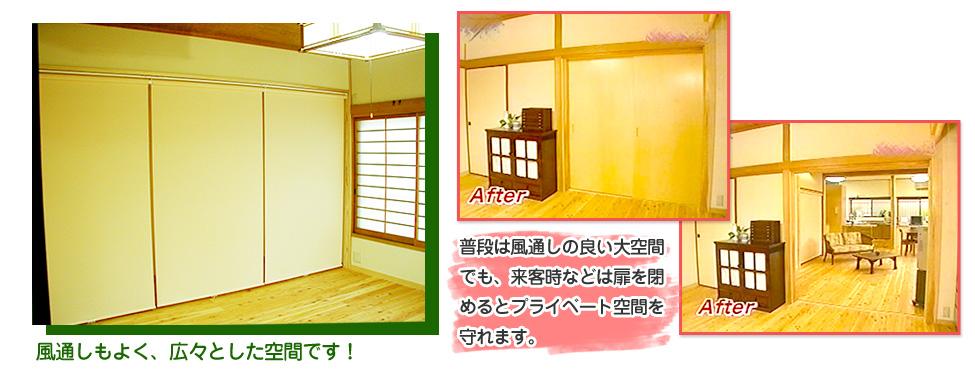 普段は風通しの良い大空間でも、来客時などは扉を閉めるとプライベート空間を守れます。