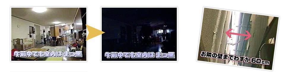 午前中でも室内は真っ暗。お隣の家の壁までわずか60cm。