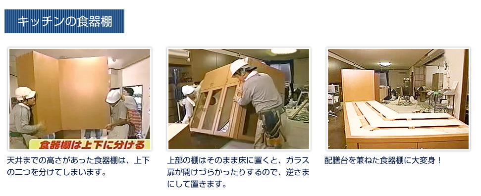 キッチン:1,天井までの高さがあった食器棚は、上下の二つを分けてしまいます。2,上部の棚はそのまま床に置くと、ガラス扉が開けづらかったりするので、逆さまにして置きます。3,配膳台を兼ねた食器棚に大変身!