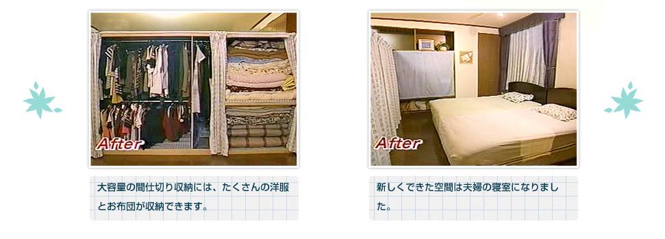 1,大容量の間仕切り収納には、たくさんの洋服とお布団が収納できます。2,新しくできた空間は夫婦の寝室になりました。