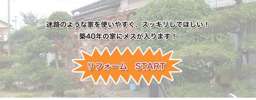 迷路のような家を使いやすく、スッキリしてほしい!築40年の家にメスが入ります!
