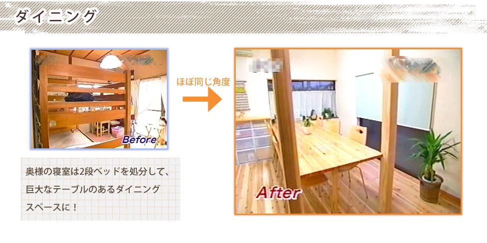 奥様の寝室は2段ベッドを処分して、巨大なテーブルのあるダイニングスペースに!