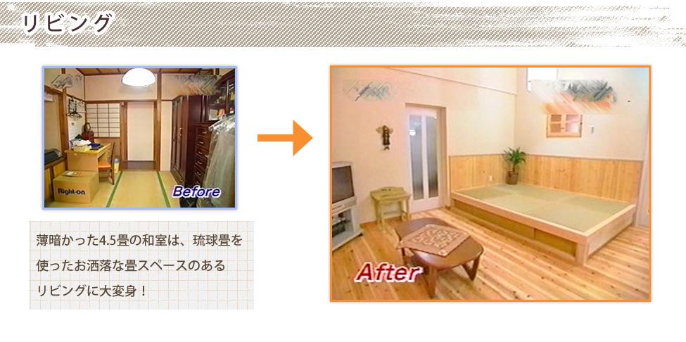 薄暗かった4.5畳の和室は、琉球畳を使ったお洒落な畳スペースのあるリビングに大変身!