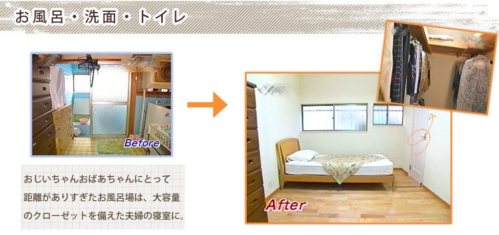 おじいちゃんおばあちゃんにとって距離がありすぎたお風呂場は、大容量のクローゼットを備えた夫婦の寝室に。