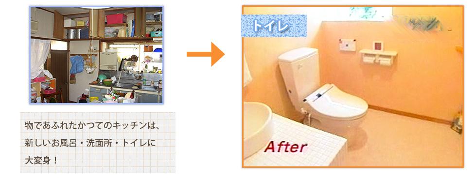 物であふれたかつてのキッチンは、新しいお風呂・洗面所・トイレに大変身!